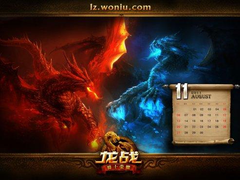 龙战游戏壁纸1