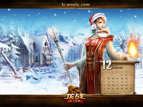 龙战游戏12月壁纸