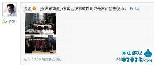 朱骏微博证实火瀑签约东南亚 费用1.5亿元