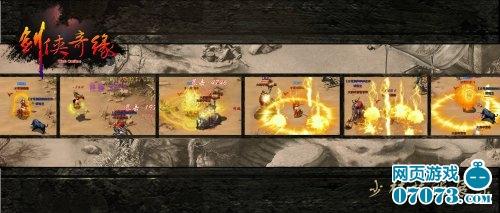 剑侠奇缘游戏截图2