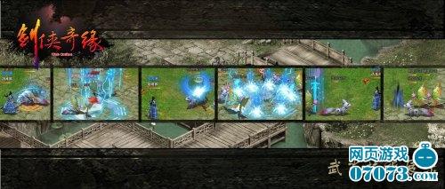 剑侠奇缘游戏截图4