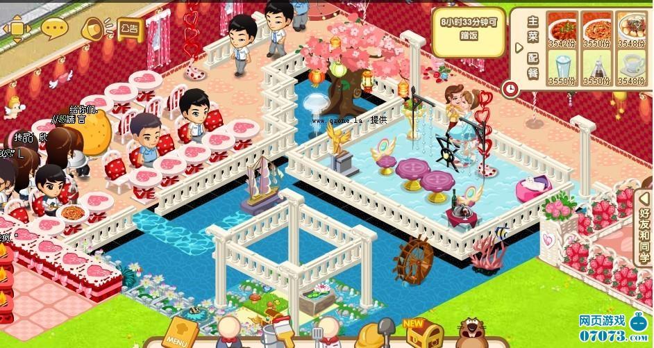 15级qq餐厅包房装修_QQ餐厅30级豪华装修效果图_QQ餐厅攻略 - 07073QQ餐厅网页游戏官网
