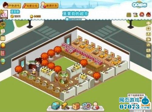 qq超市_QQ超市省钱赚钱技巧分享_QQ超市攻略 - 07073QQ超市网页游戏官网