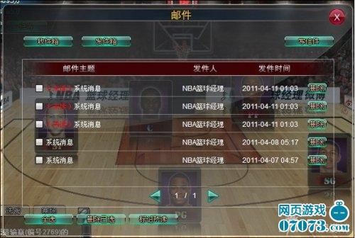 NBA篮球经理游戏截图3