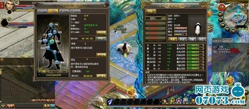 炼妖传游戏截图2