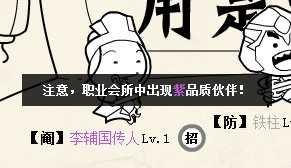 大明浮生记阉派紫将李辅国传人图