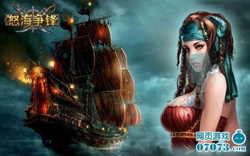 《怒海争锋》加勒比海盗全球版本周公测上线