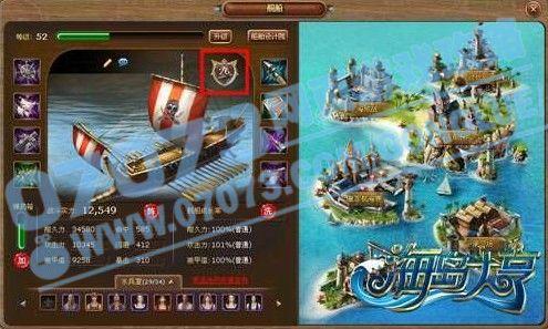 海岛大亨成就惊世舰船获得方法攻略全解