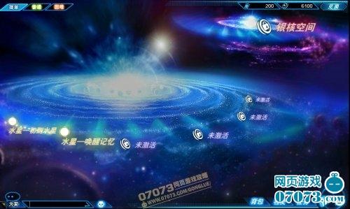 宇宙星神截图7