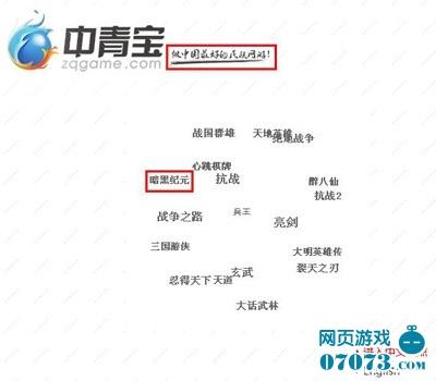 中青宝红色变情色 宣传片严重违反《广告法》