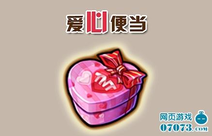 TNT弹道轨迹爱心便当_武器大全 - 07073TNTII网页游戏 ...