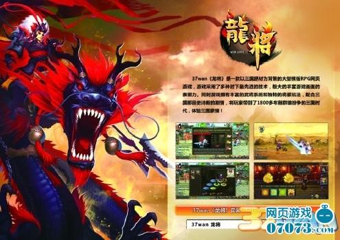37wan携2012最火爆页游重装参展广州游博会