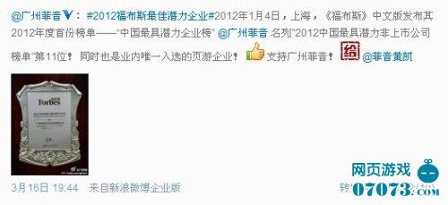 广州菲音获福布斯2012中国最具潜力企业殊荣