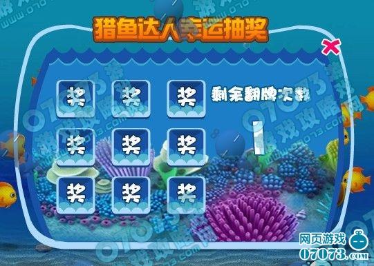 梦幻海底领取捕鱼达人奖励方法图解_梦幻海底攻略