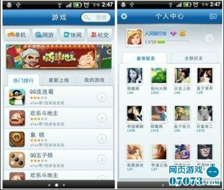 传腾讯将发布新平台 一统手机QQ游戏