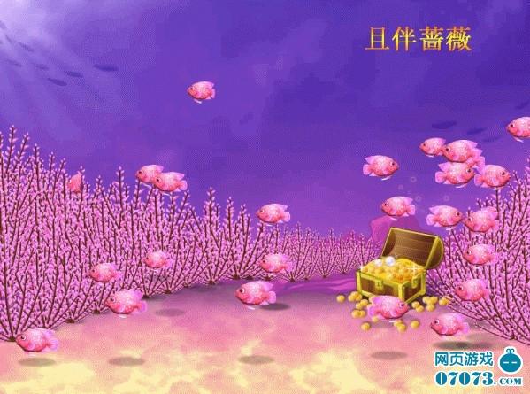 梦幻海底海底创意图赏析 第二篇_梦幻海底攻略 - 梦幻