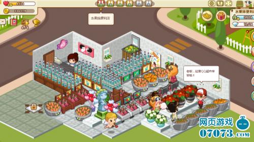 QQ超市环保水果超市
