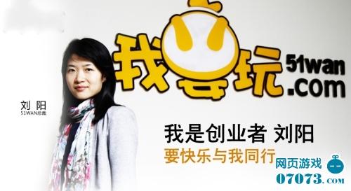 51wan总裁刘阳:不上市可能就面临被淘汰