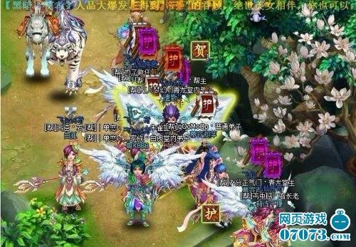 梦幻飞仙游戏截图4