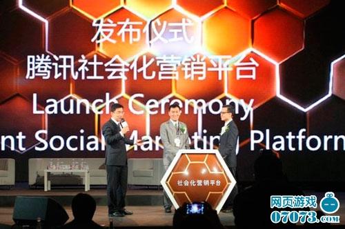 腾讯社会化营销平台正式形成 提供五大服务