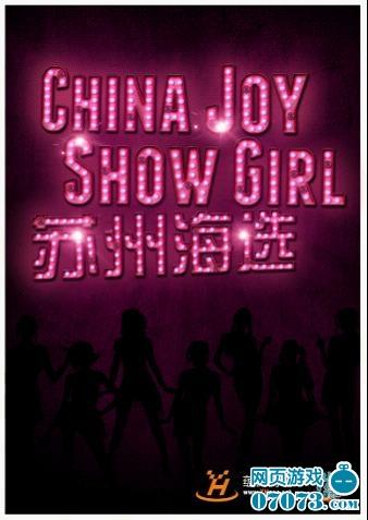 2012ChinaJoy蕴衡网络Showgirl海选活动