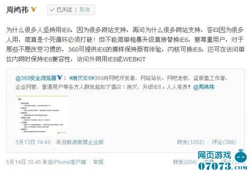 """360周鸿祎打响""""IE6歼灭战""""第一枪"""