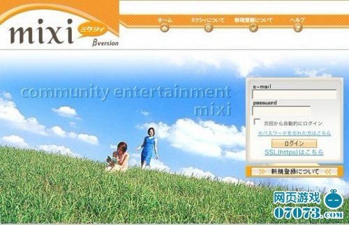 传日本社交游戏巨头将收购Mixi多数股权