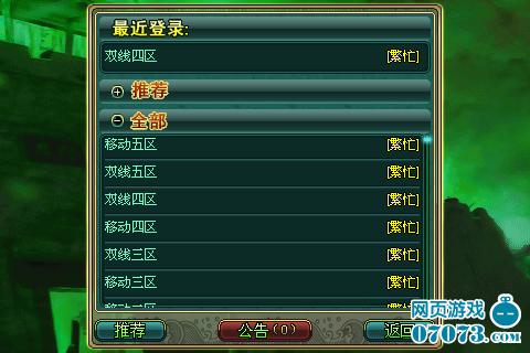 帝王三国游戏截图一