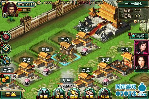 帝王三国游戏截图五
