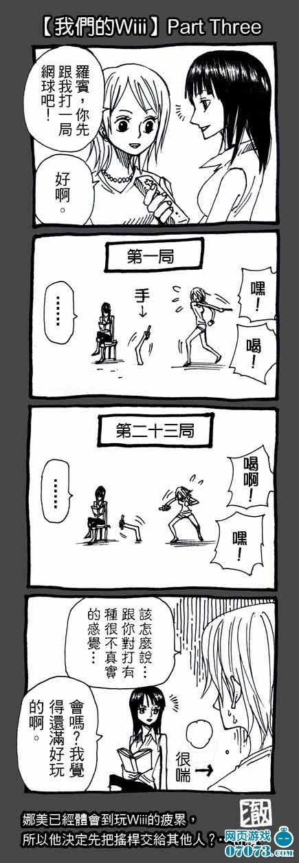 海贼王 搞笑 游戏机/海贼王搞笑同人漫画娜美买了游戏机后(3)
