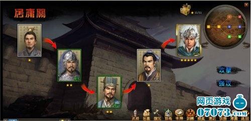 三国演义游戏截图4