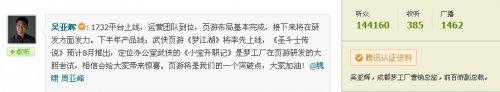 吴亚辉微博曝梦工厂下半年页游产品线