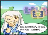 QQ九仙四格漫画 求双修