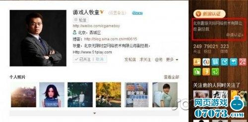 传牧童正式任北京趣游天际网络副总裁