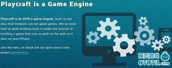 Playcraft Labs推免费HTML5游戏引擎