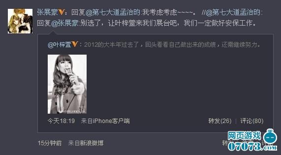 """传第七大道邀叶梓萱助阵CJ 重金打造""""悬赏门"""""""