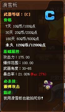 TNT弹道轨迹滑雪板_武器大全 - 07073TNTII网页游戏官网