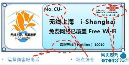 上海公众场所免费WiFi 每天免费2小时
