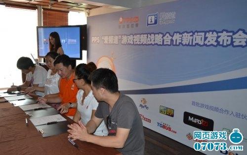 八大游戏平台共铸pps爱频道第一视频媒体