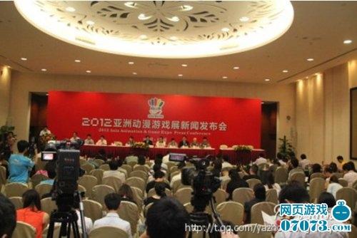 2012亚洲动漫游戏展新闻发布会