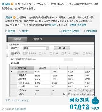 周亚峰曝《梦江湖》数据 欲低分成抢市场