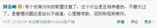 周亚峰微博抗议 广告联盟行业被敲警钟