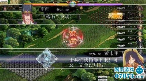 三国华章游戏截图三