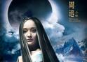 画皮2周迅电影海报