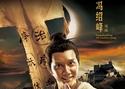 画皮2冯绍峰电影海报