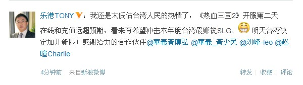 《热血三国2》台湾持续发力 冲击最赚钱SLG