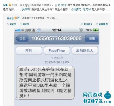 360页游宣传手段标新立异 方法有待商榷