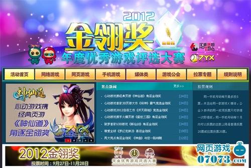 2012金翎奖年度优秀游戏评选投票正式启动