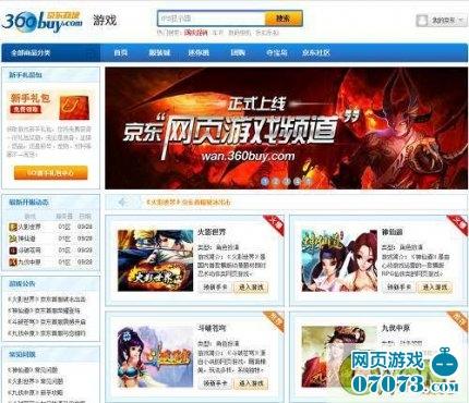 京东游戏联运平台正式上线 首推4款页游