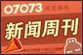 07073新闻周刊:2012年12月17日-12月23日